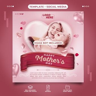 Modèle de médias sociaux de bonne fête des mères