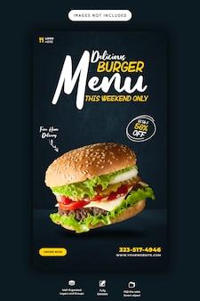 Modèle de menu alimentaire pour l'histoire instagram et facebook