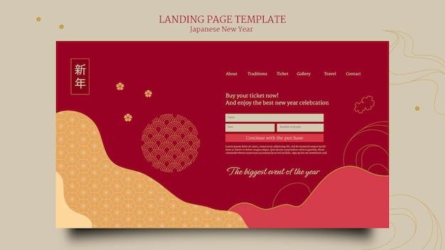Modèle de page de destination du nouvel an japonais en rouge
