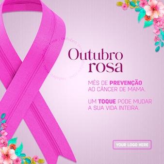 Modèle post instagram sur les réseaux sociaux en portugais brésil octobre rose prévention du cancer du sein