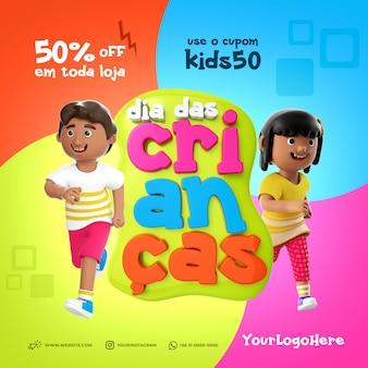 Modèle psd pour les médias sociaux instagram enfant jouant à la promotion du brésil pour la journée des enfants
