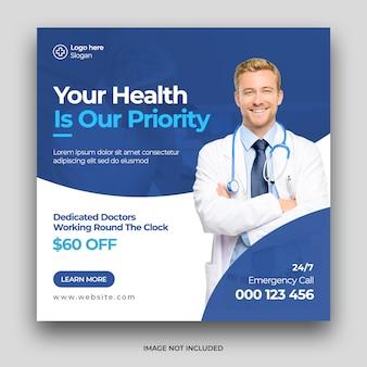 Modèle de publication et de bannière web sur les médias sociaux de la santé médicale psd premium