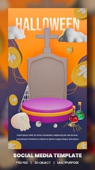 Modèle de publication facebook joyeux halloween psd premium