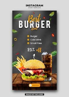 Modèle de publication d'histoire de menu de nourriture et de restaurant sur les réseaux sociaux