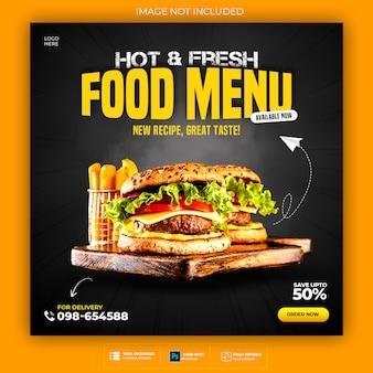 Modèle de publication sur les médias sociaux de délicieux plats psd premium