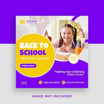 Modèle de publication sur les médias sociaux instagram promotionnel d'admission à l'école et bannière web premium psd