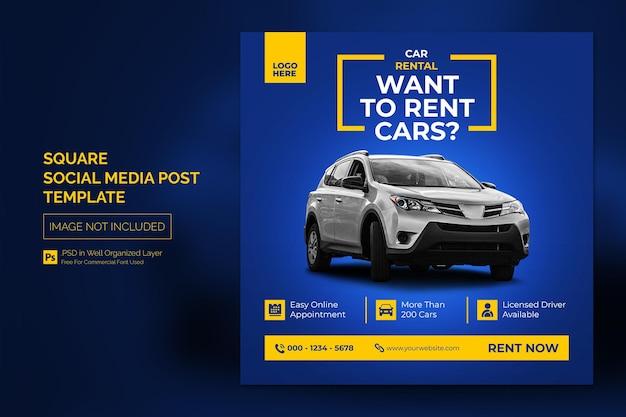 Modèle de publicité sur instagram sur les médias sociaux de voiture ou sur une bannière web carrée