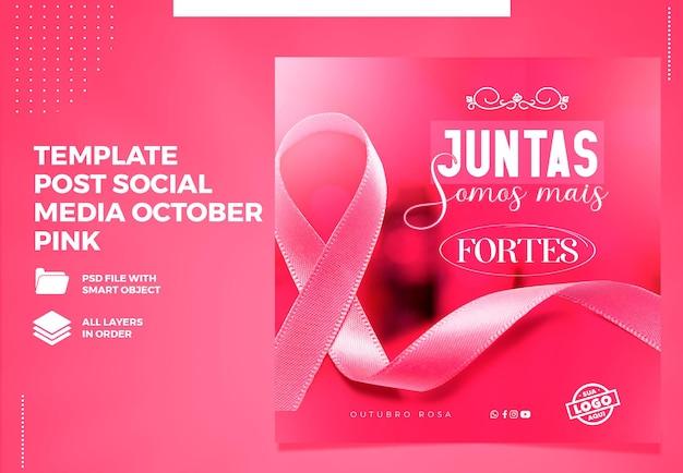Modèle réseaux sociaux octobre rose prévention contre le cancer du sein au brésil