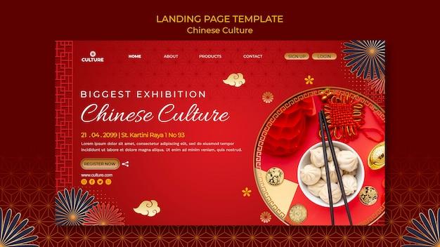 Page de destination de l'exposition de la culture chinoise