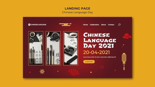 Page de destination de la journée de la langue chinoise