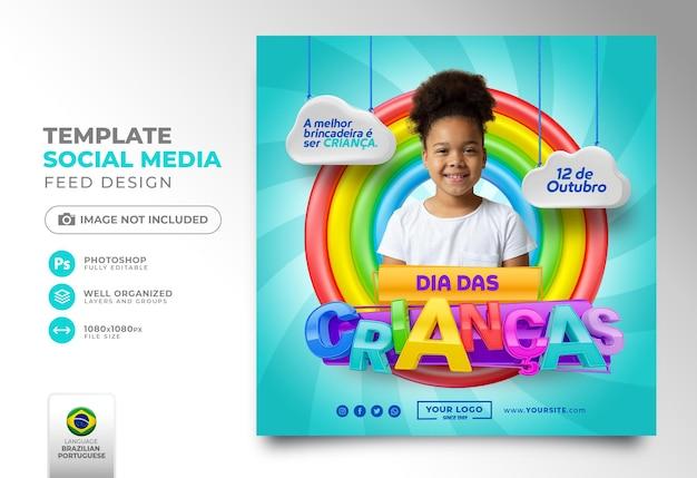 Publier le rendu 3d de la journée des enfants sur les réseaux sociaux au brésil, conception de modèles en portugais