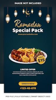 Ramadan iftar instagram story template