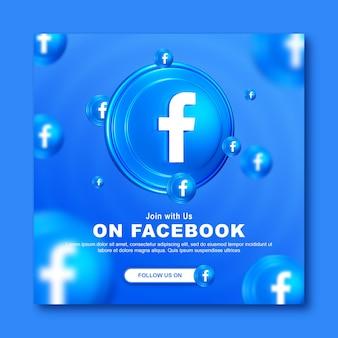 Rejoignez-nous sur le modèle de publication sur les réseaux sociaux facebook avec logo 3d