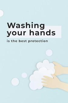 Se laver les mains est la meilleure maquette de modèle de bannière sociale de protection
