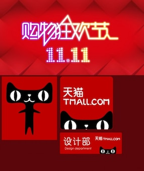 Taobao chat