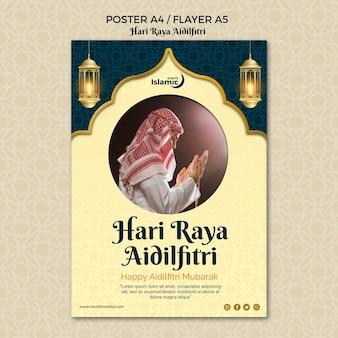 Thème de l'affiche hari raya aidilfitri