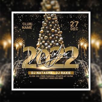 2022 modelo de folheto de festa de convite de feliz ano novo