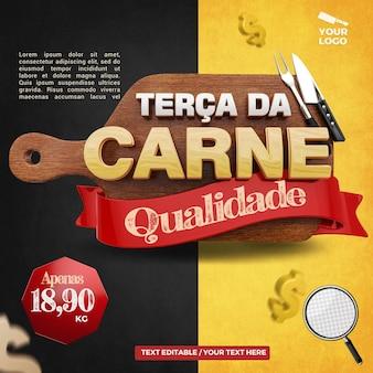 3d label terça-feira composição de carnes para campanha de açougue e churrascaria do brasil