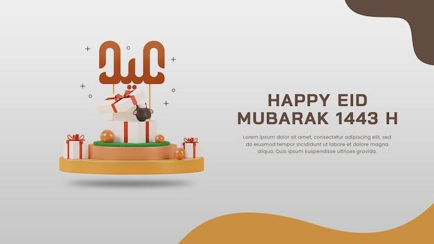 3d render feliz eid mubarak 1443 h com ovelhas dentro de uma caixa de presente no modelo de design de banner de pódio