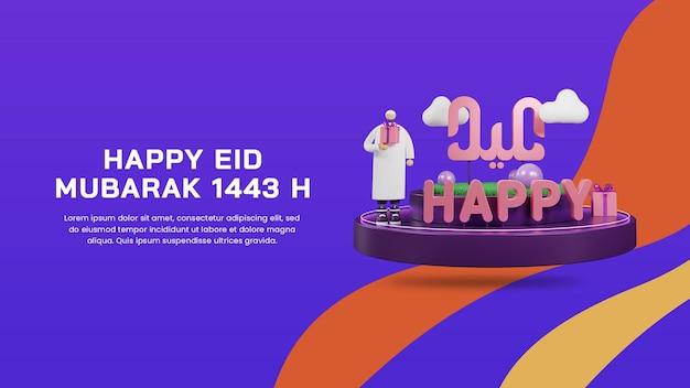 3d render feliz eid mubarak 1443 h com personagem masculino no modelo de design de banner de pódio