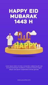 3d render feliz eid mubarak 1443 h com personagem masculino no modelo de design de histórias de pódio