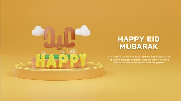 3d render happy eid mubarak 1443 h modelo de web design