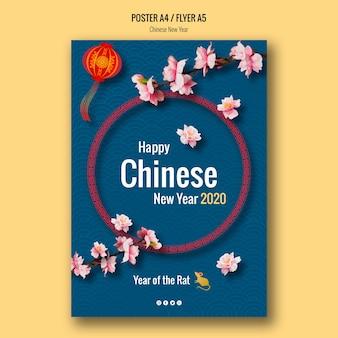 Ano novo chinês poster com flores de cerejeira