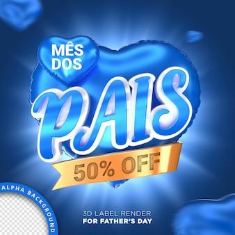 Banner 3d da campanha do primeiro dia dos pais do mês