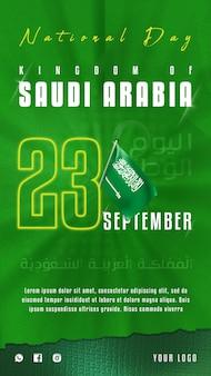 Banner com retrato da arábia saudita para o dia nacional