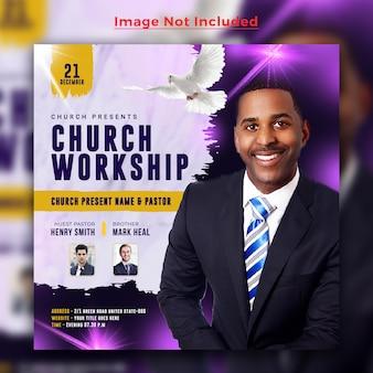 Banner da web para publicação de panfleto de conferência da igreja nas mídias sociais Psd Premium