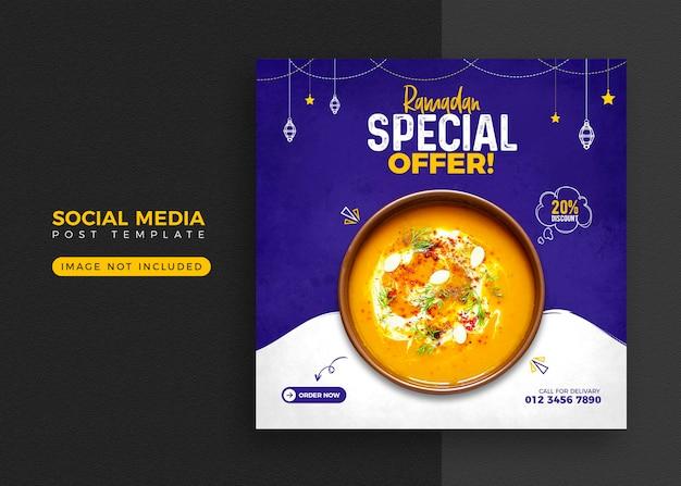 Banner de comida do ramadã e design de modelo de postagem de mídia social Psd Premium
