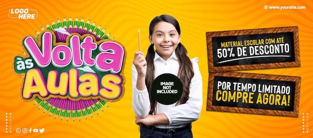 Banner de mídia social de volta às aulas no brasil por tempo limitado compre agora