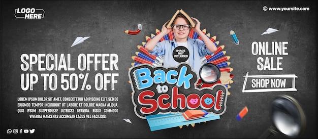 Banner de mídia social loja de venda online de volta às aulas agora
