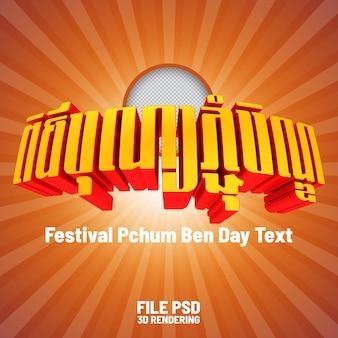 Banner em 3d de texto do dia do festival pchum ben