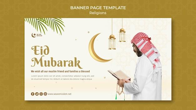 Banner horizontal de celebração do eid mubarak