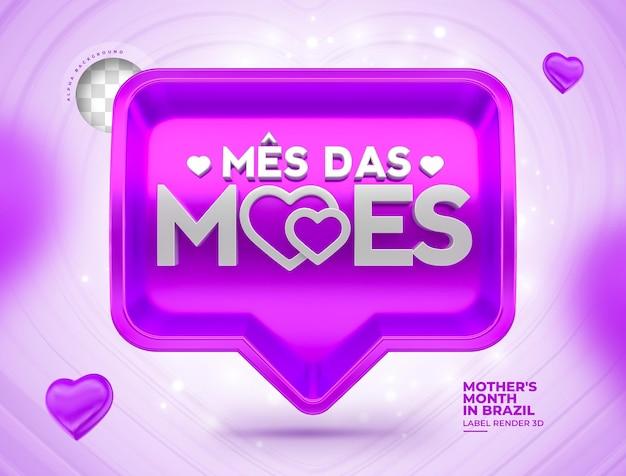 Banner mês das mães no brasil 3d render caixa realista