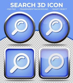 Botão de vidro azul realista ícone de pesquisa 3d redondo e quadrado brilhante