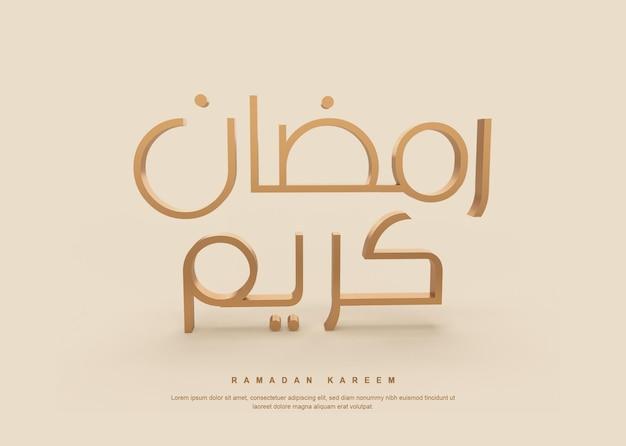 Caligrafia kareem dourada 3d do ramadã
