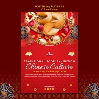 Cartaz vertical para exposição de cultura chinesa