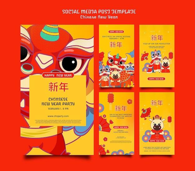 Coleção festiva de histórias de mídia social do ano novo chinês