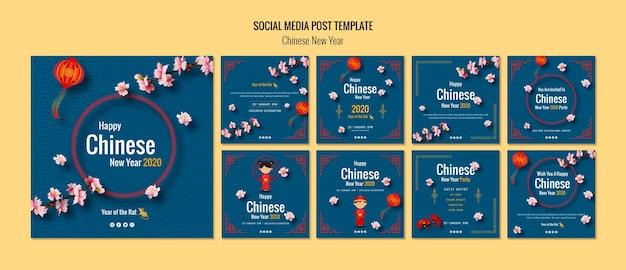 Conjunto de post de ano novo chinês para mídias sociais