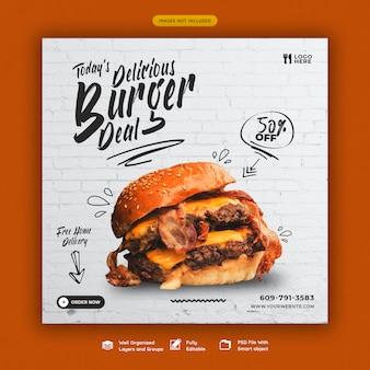 Delicioso hambúrguer e comida menu modelo de banner de mídia social