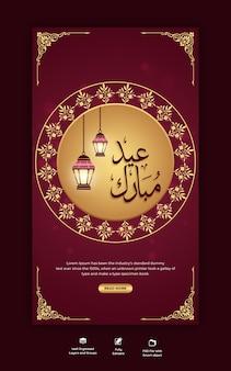 Eid mubarak e eid ul-fitr instagram e modelo de história do facebook