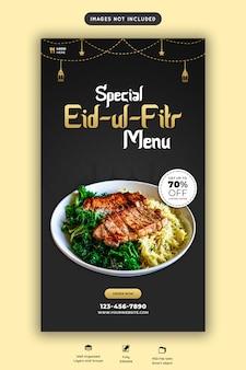 Eid ul fitr menu de comida especial instagram story psd