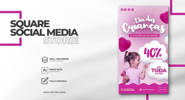 Feliz dia das crianças dia das crianças no brasil templat de mídia social