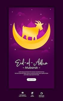 Festival islâmico de eid al adha mubarak modelo de história do instagram e facebook