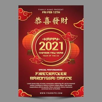 Folheto de feliz ano novo chinês