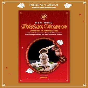 Folheto de modelo de comida chinesa