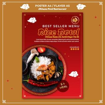 Folheto modelo de comida chinesa