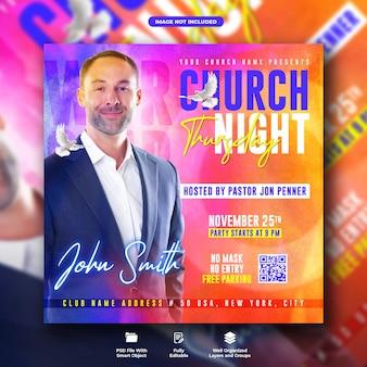 Folheto noturno da igreja e modelo de banner de mídia social